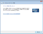 Win7認証2013.png